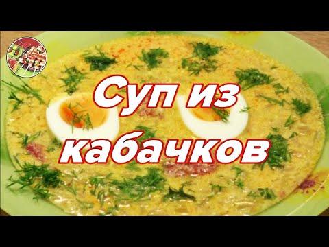 Летний суп из кабачков. Просто! Вкусно! Недорого!.