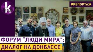 За мир на Донбассе: проект Украинской православной церкви
