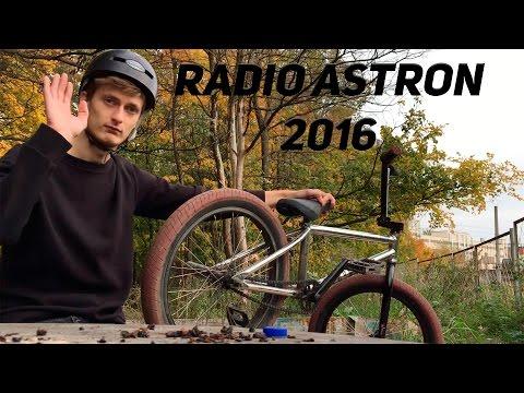 Обзор по-бырому BMX Radio Astron 2016