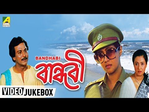 Bandhabi | Video Jukebox | Bengali Film Songs | Kishore | Asha | Santu | Moon Moon Sen
