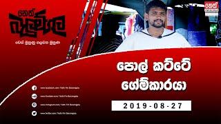 Neth Fm Balumgala 2019-08-27