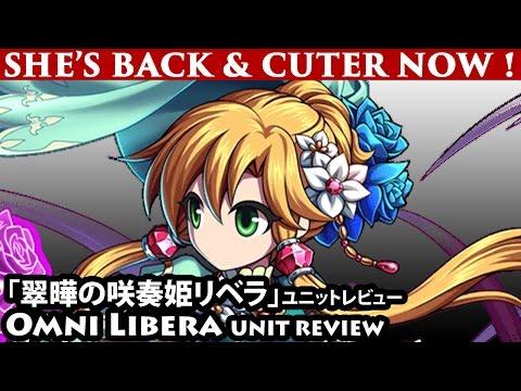 Libera Omni Unit Review (Brave Frontier) 「翠曄の咲奏姫リベラ」ユニットレビュー【ブレフロ】