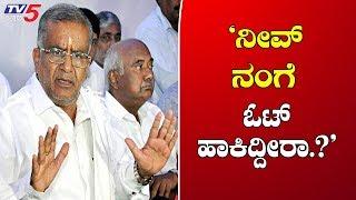 ಸಿದ್ದರಾಮಯ್ಯ ಬೆಂಬಲಿಗರ ವಿರುದ್ಧ ಜಿಟಿಡಿ ಗರಂ | GT Devegowda | Siddaramaiah | TV5 Kannada