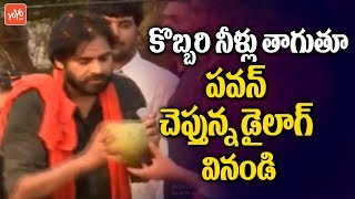 Pawan Kalyan Drinks Coconut Water at Janasena Praja Porata Yatra DAY 3