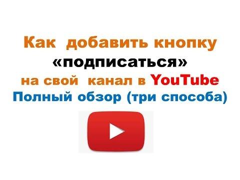 """Кнопка """"подписаться"""" на канал / три варианта / полный обзор"""