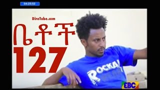 Ethiopian Comedy Betoch 127 ቤቶች ክፍል 127- 7/ 05/2008, Betoch Part 127, January 16, 2016