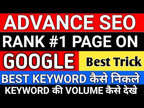 Advanced SEO | How To Rank No. 1 On Google | Learn SEO Step by Step Tutorial in HINDI 2018