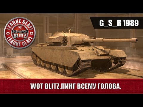 Как уменьшить пинг в World of Tanks Blitz ][ 10 подписчиков.