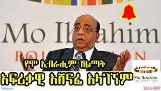 የሞ ኢብራሒም ሽልማት አፍሪቃዊ አሸናፊ አላገኘም - Mo Ibrahim Foundation - DW