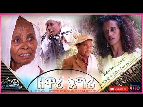 LILO-ዘዋሪ እግሪ ብ መርሃዊ ሞኹባዕቲ Zewari Egri by Merhawi Mokbaeti-New Eritrean Comedy 2018