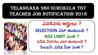 telangana gurukulam notification 2018||ts gurukula pgt notification||exam fee/exam process/full info