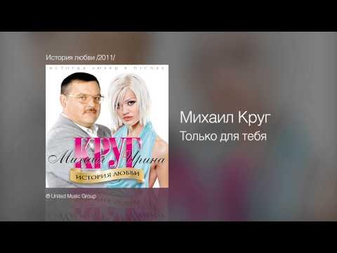Михаил Круг - Только для тебя - История любви /2011/