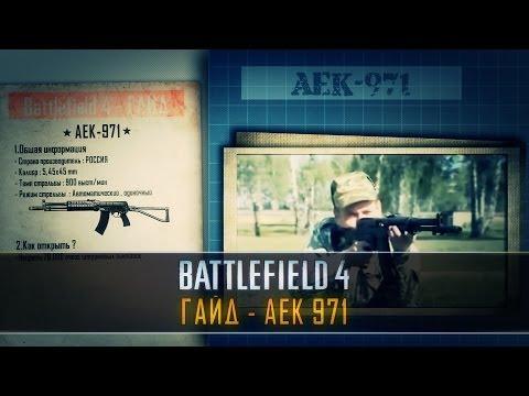 Battlefield 4 ГАЙД: AEK-971