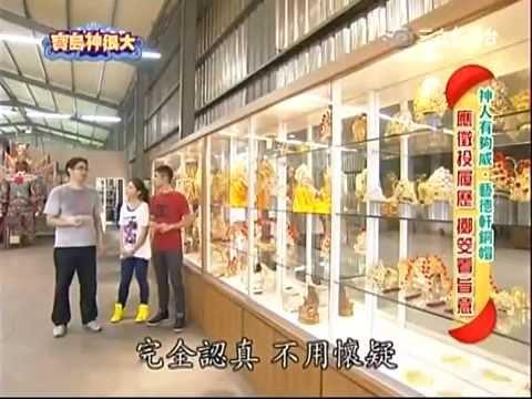 台綜-寶島神很大-20140830 安平靈濟殿孤棚祭