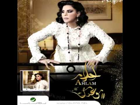 Ahlam...Tool Ma Qallbek Abghak Haie |  أحلام...طول ماقلبك معي ابغاك حي