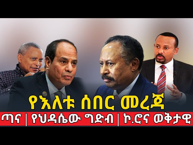 Ethiopia News Today May 24 2020 from Ethiopian Review