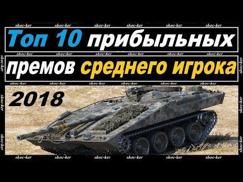 10 САМЫХ ПРИБЫЛЬНЫХ ПРЕМИУМ ТАНКОВ ДЛЯ СРЕДНЕГО ИГРОКА!!!