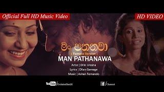 Man Pathanawa (Female Version )- Dilki Uresha Official Music Video