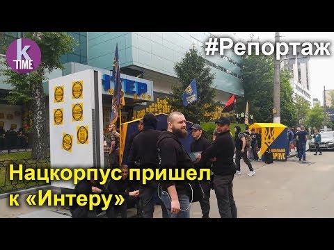 Нацкорпус заблокировал Интер из-за концерта к 9 Мая