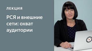 Что такое охват в кампании для сетей – Рекламная сеть Яндекса и внешние сети