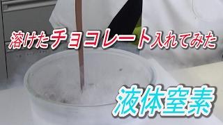 【実験179】溶けたチョコレートを液体窒素に入れてみた チョコエッグ Dippin Dots できた / 米村でんじろう[公式]/science experiments