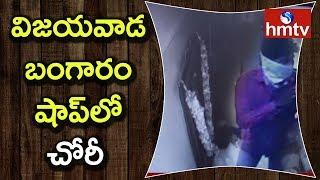 Robbery in Sai Kiran Gold Shop | Vijayawada | hmtv