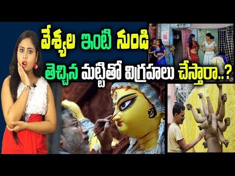 వేశ్యల ఇంటి నుండి తెచ్చిన మట్టితో విగ్రహాలు చేస్తారా? Unknown Facts About India in Telugu