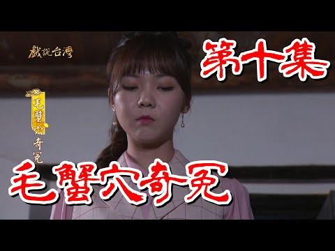 台劇-戲說台灣-毛蟹穴奇冤-EP 10