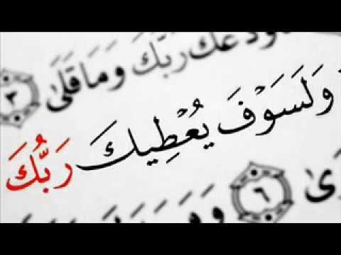 رقية لابطال تعطيل الزواج بصوت الشيخ ماهر المعيقلي