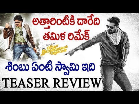 Vantha Rajavathaan Varuven Teaser Review | STR | Sundar C | Attarintiki Daaredi Tamil Remake Movie