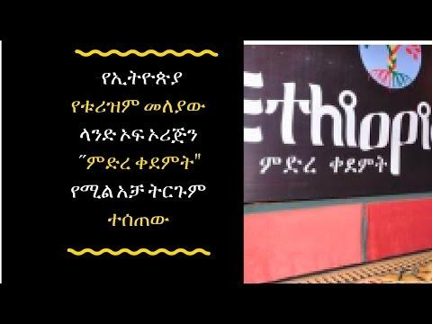'Land of the origin' translates to 'midre ke demit'
