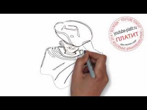 Видео как нарисовать мушкетера