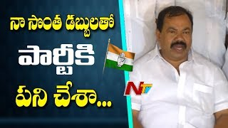 Kyama Mallesh Speaks With Media | Fires On Congress Leaders | NTV