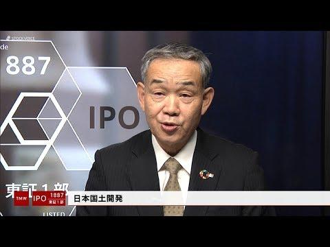 日本国土開発[1887]東証1部 IPO