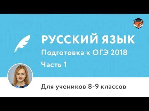 Огэ 2018 Русский Язык Сенина Ответы