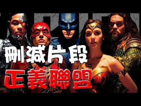【刪減片段+片尾彩蛋】正義聯盟|彩蛋解說|Justice League|萬人迷電影院|Deleted scenes| Post Credit Scenes