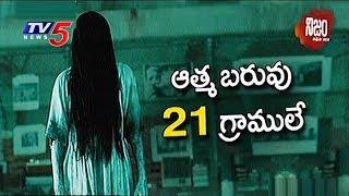 ఆత్మలు రాత్రివేళల్లోనే తిరగడానికి కారణం ఇదే !! | Nijam | TV5 News