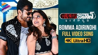 Bomma Adirindhi Full Video Song 4K | Jawaan Full Movie Songs | Sai Dharam Tej | Mehreen | Thaman S