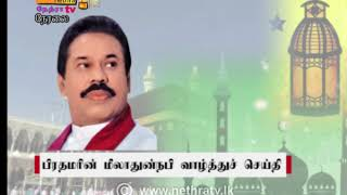 2020-10-30   Nethra TV Tamil News 7.00 pm