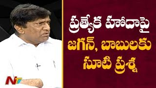 TRS MP Vinod Kumar Controversial Comments on AP Special Status Demand | NTV