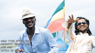 Tarekegn Lencha ft Nigatu Kebede - Haremo ሃሬሞ (Amharic Sidama)