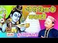 गौरी शिव के मनावती - मैथिली शिव भजन | Kanwar Song | Maithili Shiv Song | Kunj Bihari