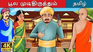 பூல  முடிதிருத்தும் | Foolish Barber in Tamil | Fairy Tales in Tamil | Tamil Fairy Tales