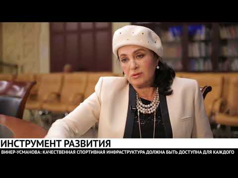 Ирина Винер-Усманова о развитии массового спорта