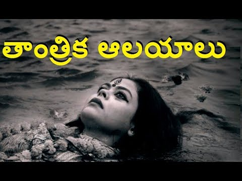 తాంత్రిక దేవాలయాలు /Mysterious Temples In Our India/Mystery telugu info media unknown facts  telugu