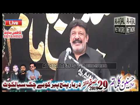 Zakir Naveed Ashiq BA 29 Safar 2019 at Kubay Chal Sialkot