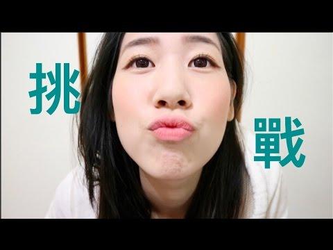 『挑戰』只能用5樣產品化妝 l 5 Makeup Products Only Collaboration