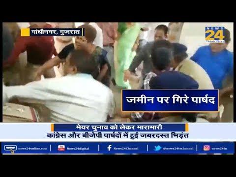 Gujrat के Gandhinagar में मेयर चुनाव को लेकर मारामारी