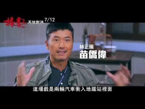 《掃毒2天地對決》衝入中環地鐵站花絮 7月12日(五) 全面開戰