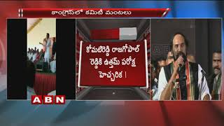 TPCC Chief Uttam Kumar Reddy warns Komati Reddy Rajagopal Reddy